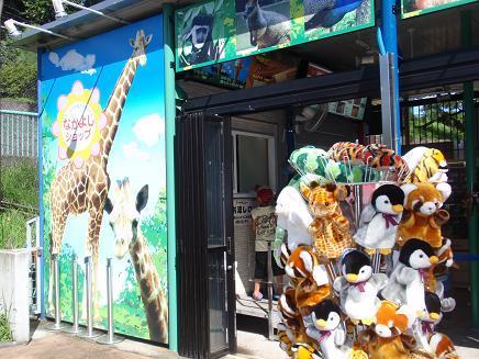 野毛山動物園のなかよしショップ
