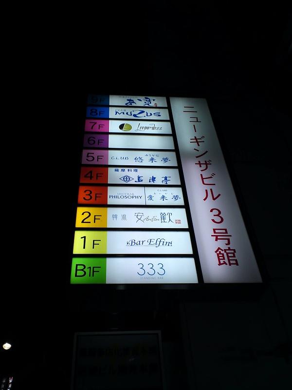 333はニューギンザビル3号館のB1Fにある