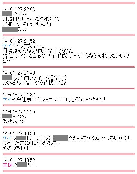 ハッピーメールのメッセージ画面5件目