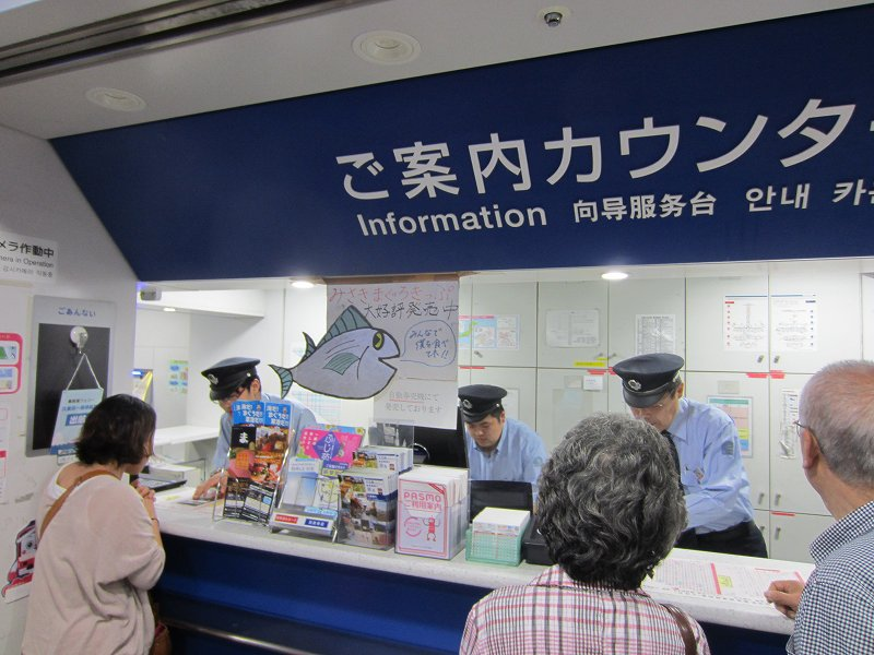 みさきまぐろきっぷは京急の改札で買える