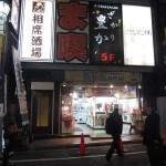 新宿歌舞伎町の相席居酒屋「相席酒場」に行ってみた