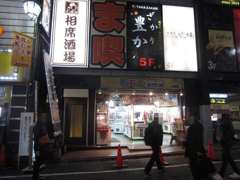 aisekisakaba_kabukicho4