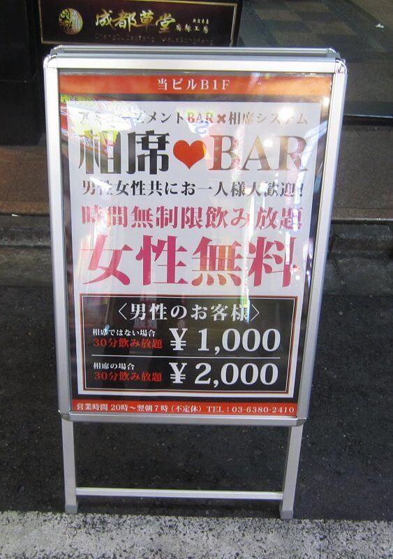 aiseki_bar2