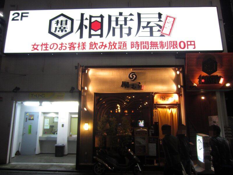 相席屋町田店入口