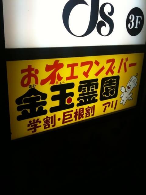 金玉霊園の看板