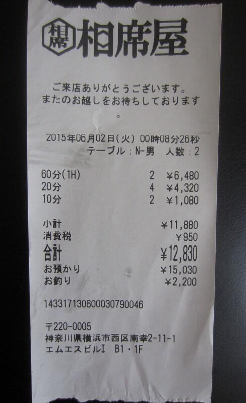 相席屋横浜西口店のレシート