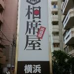 相席屋横浜店がオープン!初日に行ってきた