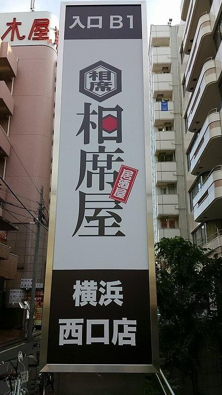 aisekiya-yokohama2