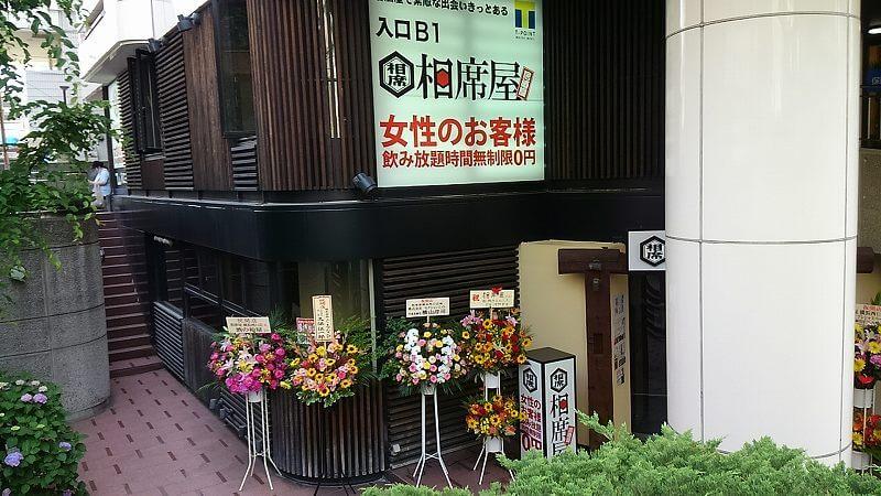 相席屋横浜西口店オープン時の様子