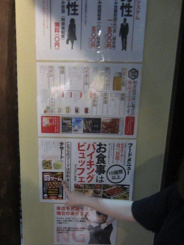 相席屋横浜西口店のバイキングビュッフェ
