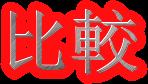 初心者のための出会い系サイト/恋活サイト比較 [2016年]