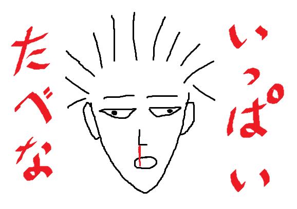 オレの鼻血イラスト