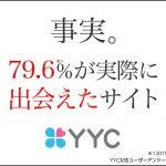 YYCアプリの無料ダウンロードとインストールおよび入会登録
