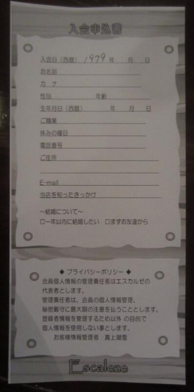婚活・恋活シングルズバーエスカルゼの入会申込書