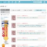 出会い系サイト / 恋活サイト利用者数比較ランキング