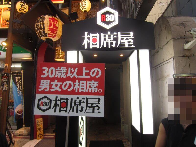 aisekiya-R30kawasaki1