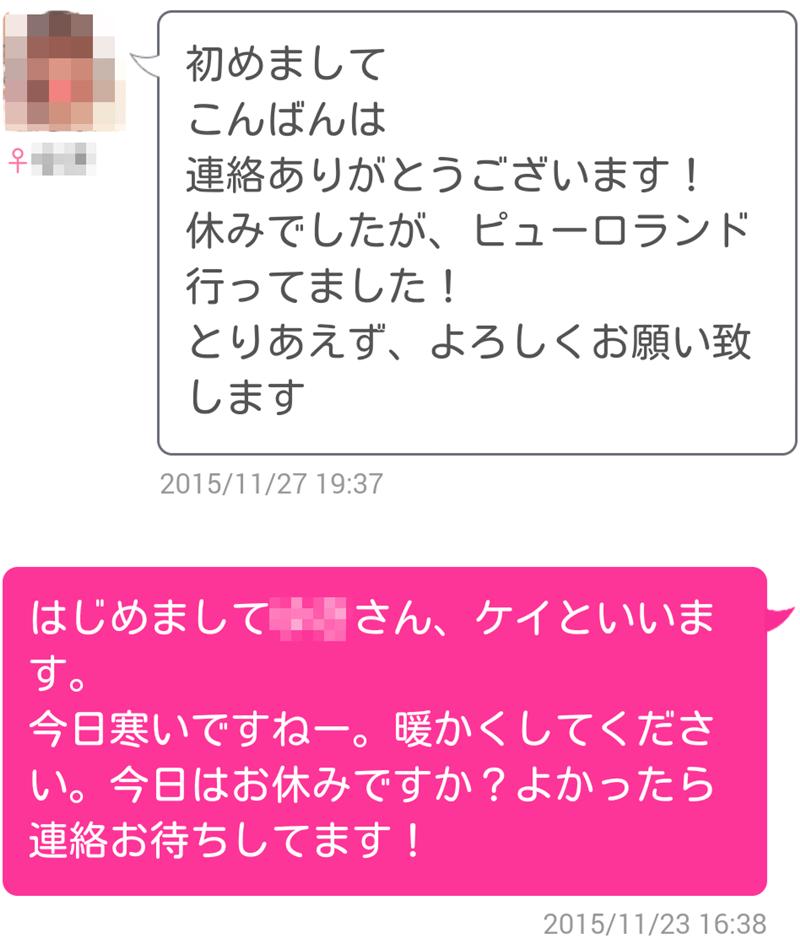ワクワクメール女性とのメッセージやり取り画面