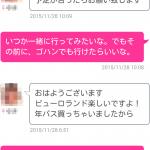 ワクワクメールのメッセージ画面