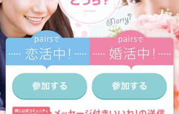 pairs-how-to-get-iine4