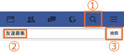 facebookの入会登録手順1