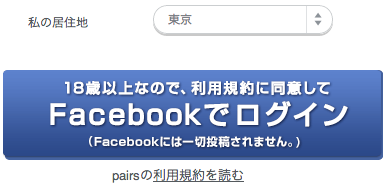 ペアーズの入会登録方法手順3