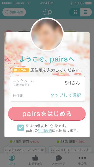 ペアーズの入会登録方法手順5