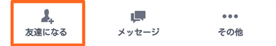 facebookで友達申請をする手順