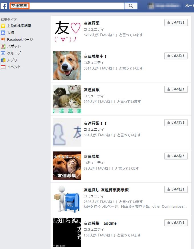 facebookの入会登録手順PC版