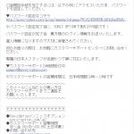 ペアーズやゼクシィ恋結びのサクラと業者【バイナリーオプション詐欺】