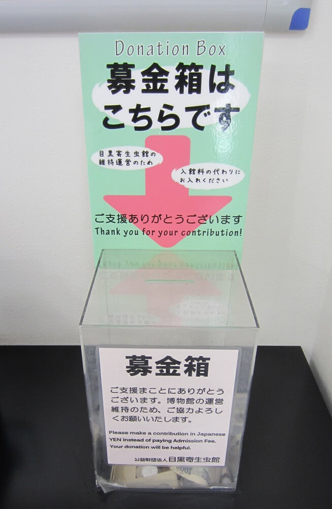 寄生虫館の募金箱
