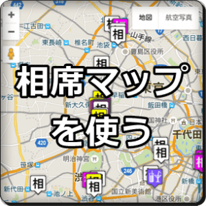 aiseki-map-icon