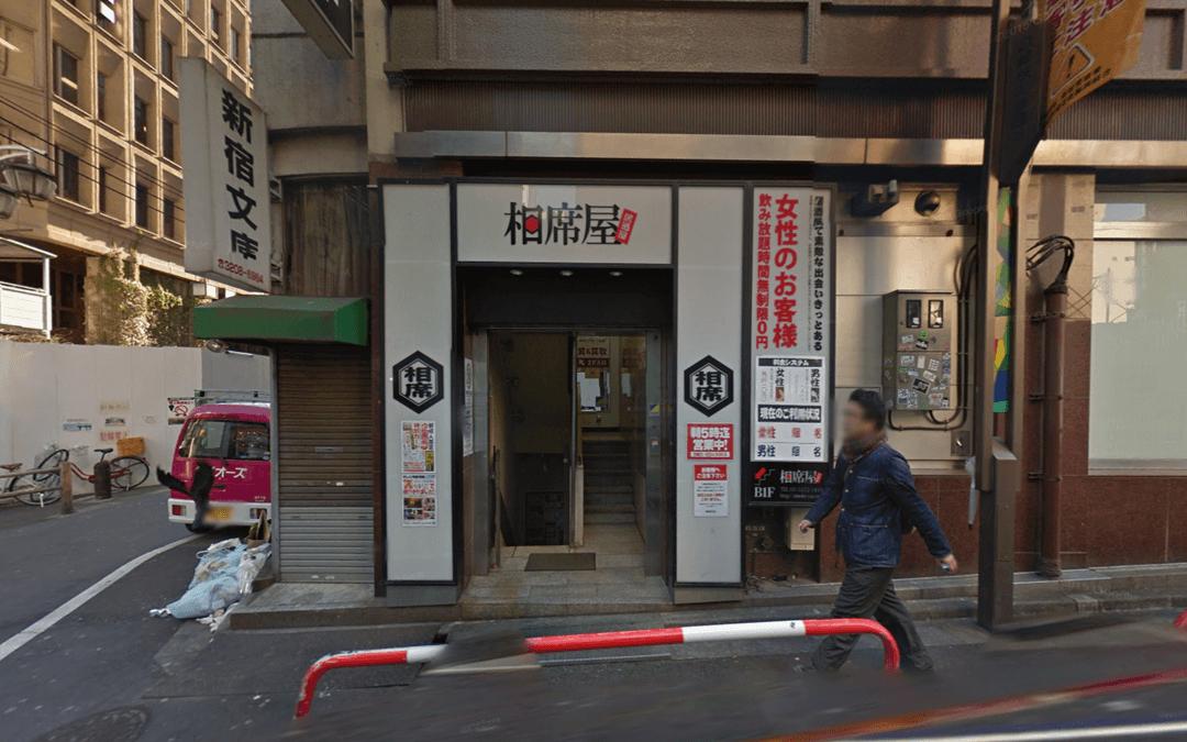 相席屋歌舞伎町店の外観(昼)
