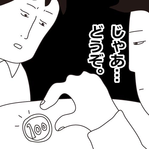 マジシャンに100円を渡す
