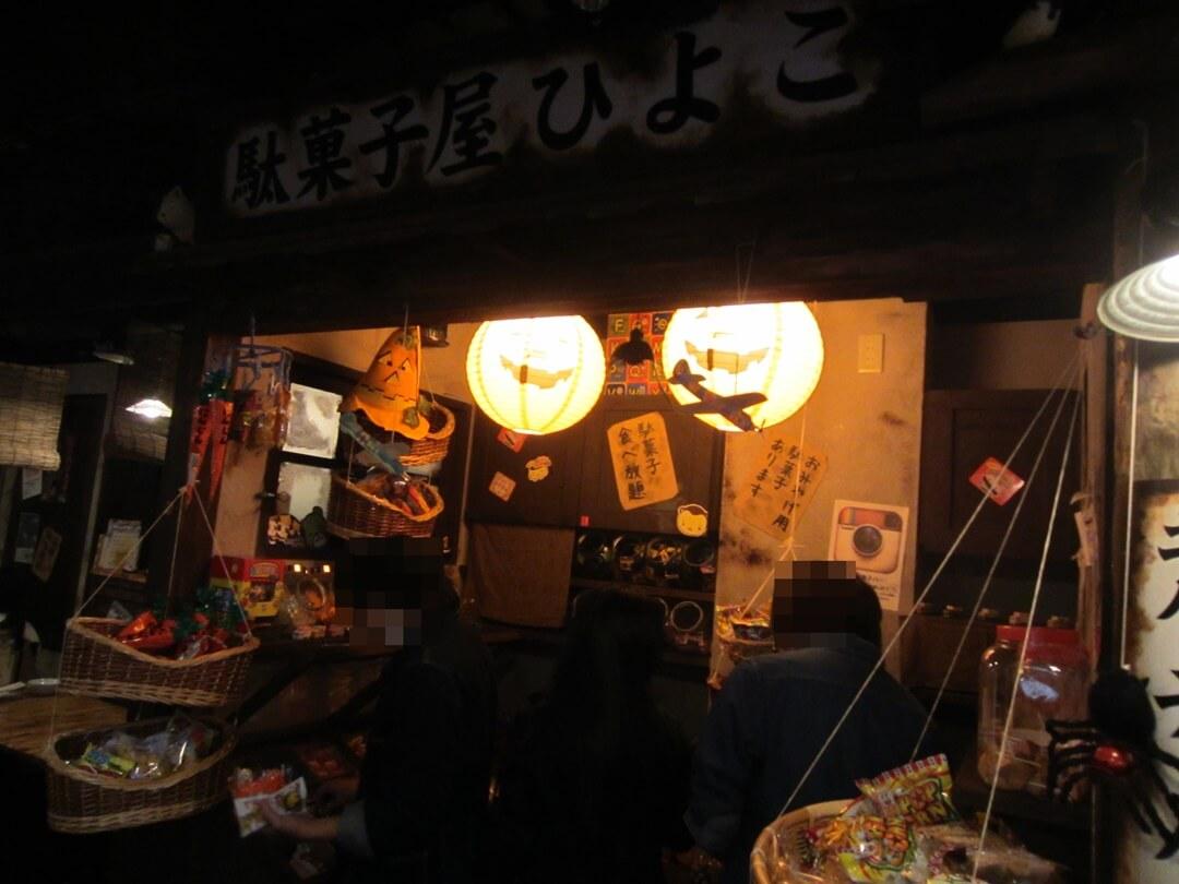 昭和の香り漂う駄菓子バー