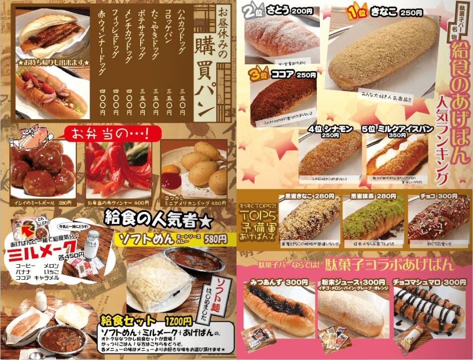 駄菓子バーにはなつかしいフードメニューもたくさん