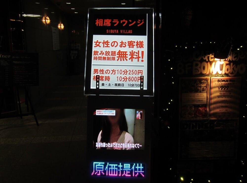 lounge-villas-shibuya2