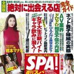 週刊SPA!2/7号(1/31発売)は相席店など出会える店特集!