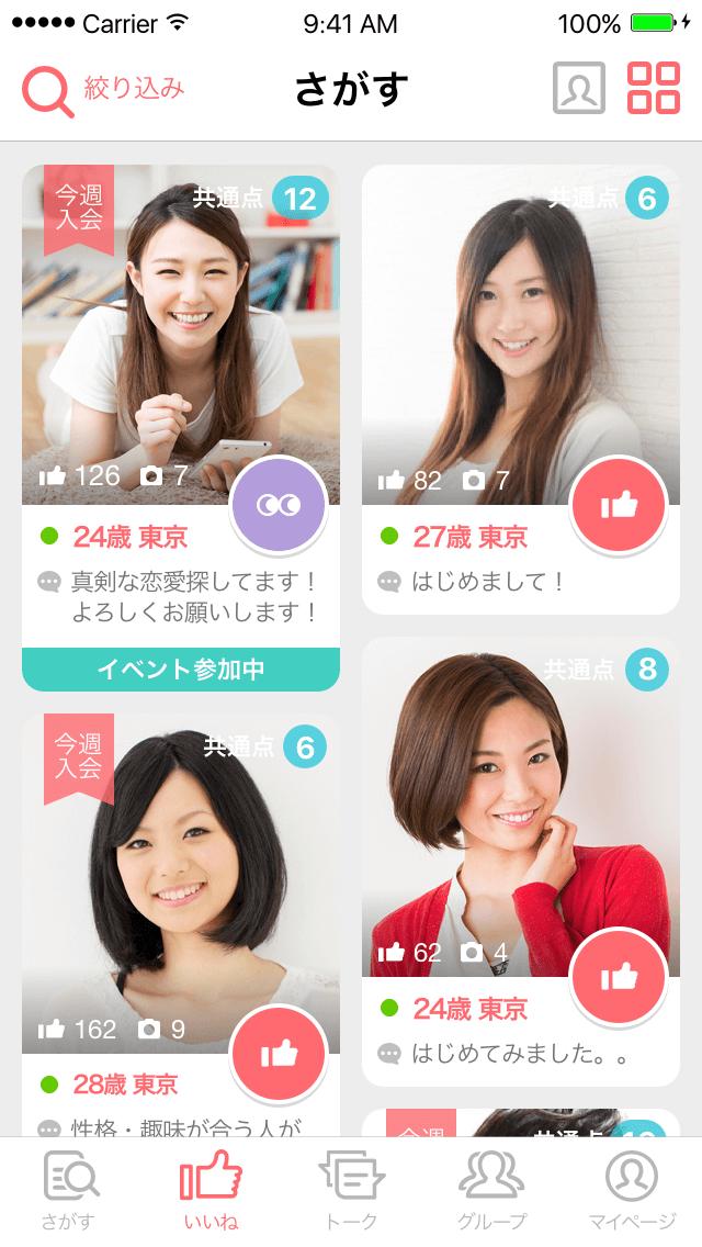 withの女性検索画面