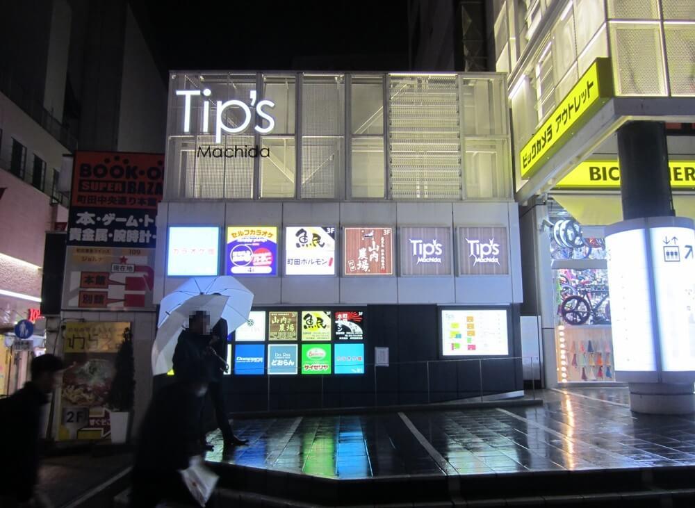 町田の「Tip's町田ビル」