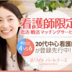 看護師(ナース)の出会い・婚活サイト・恋活アプリ7選