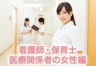 看護師・保育士・医療関係者の女性編
