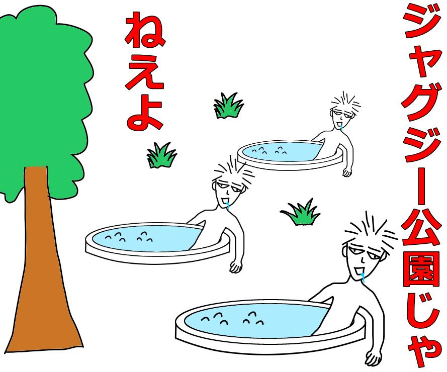 ジャグジー公園の絵