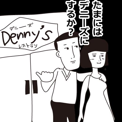 相席屋で会った女性をデニーズに誘う男性