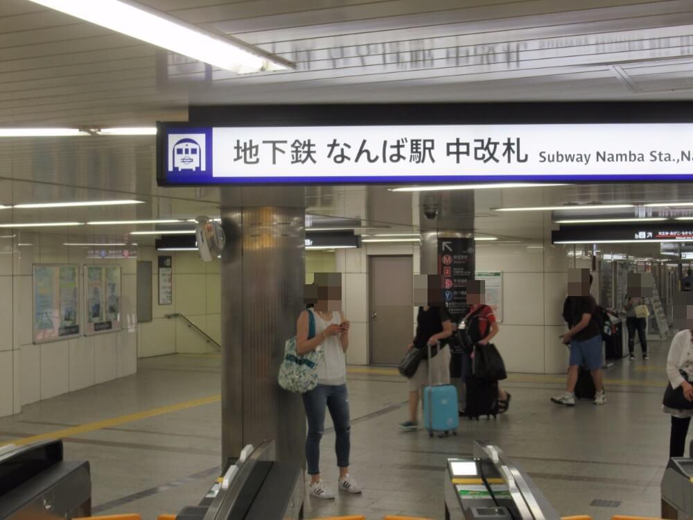 地下鉄なんば駅の改札