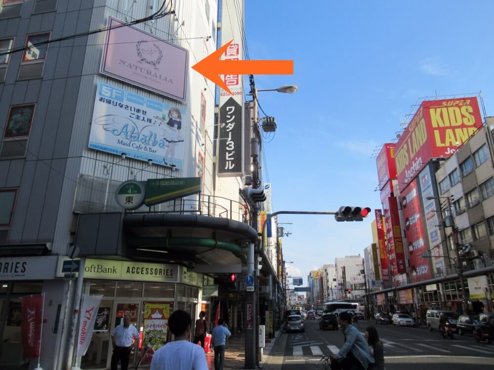 ワンダー3ビルのナチュラリア日本橋店