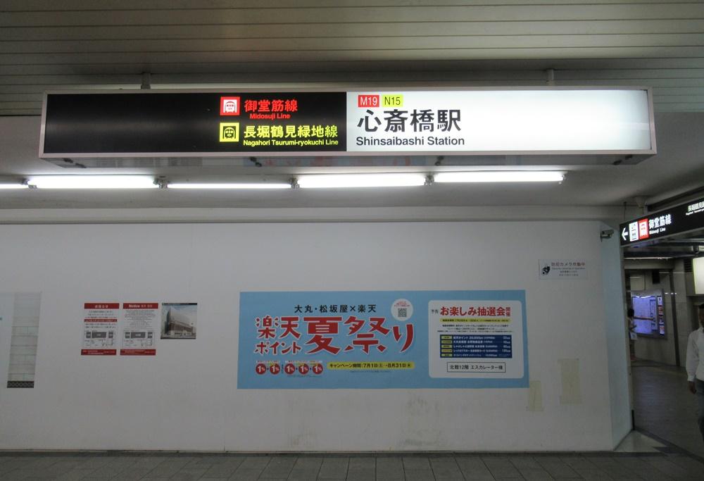 御堂筋線の心斎橋駅