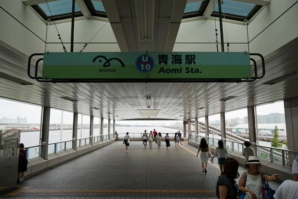 青海(あおみ)駅