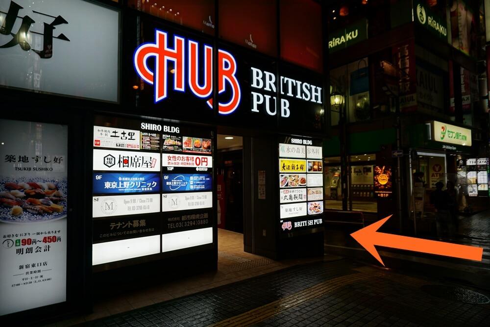 HUB新宿靖国通り店