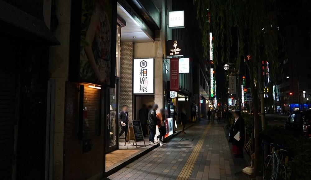 新橋から歩いていくと、相席屋の看板が見えてきた。ORIGINAL LOUNGE新橋店も同じビルに入っている。