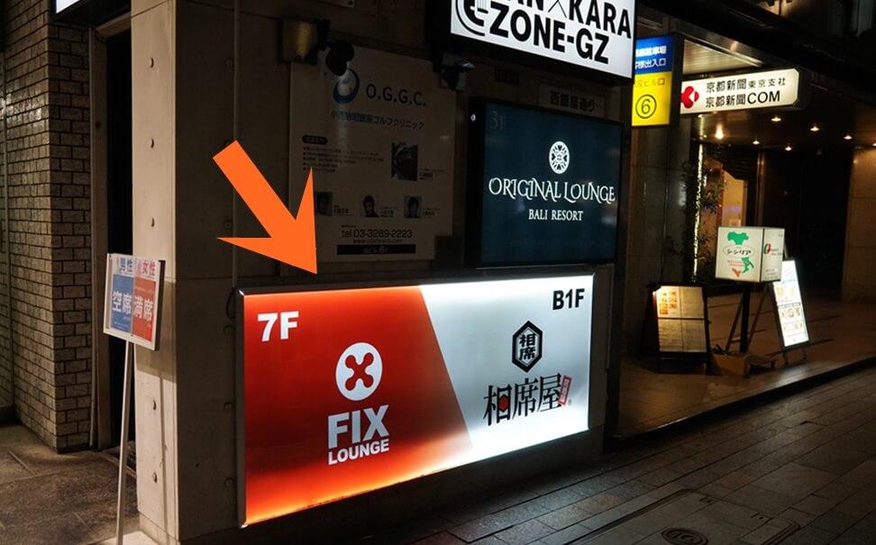 こちらがフィックスラウンジの看板。相席屋がB1Fで、フィックスラウンジは7F。